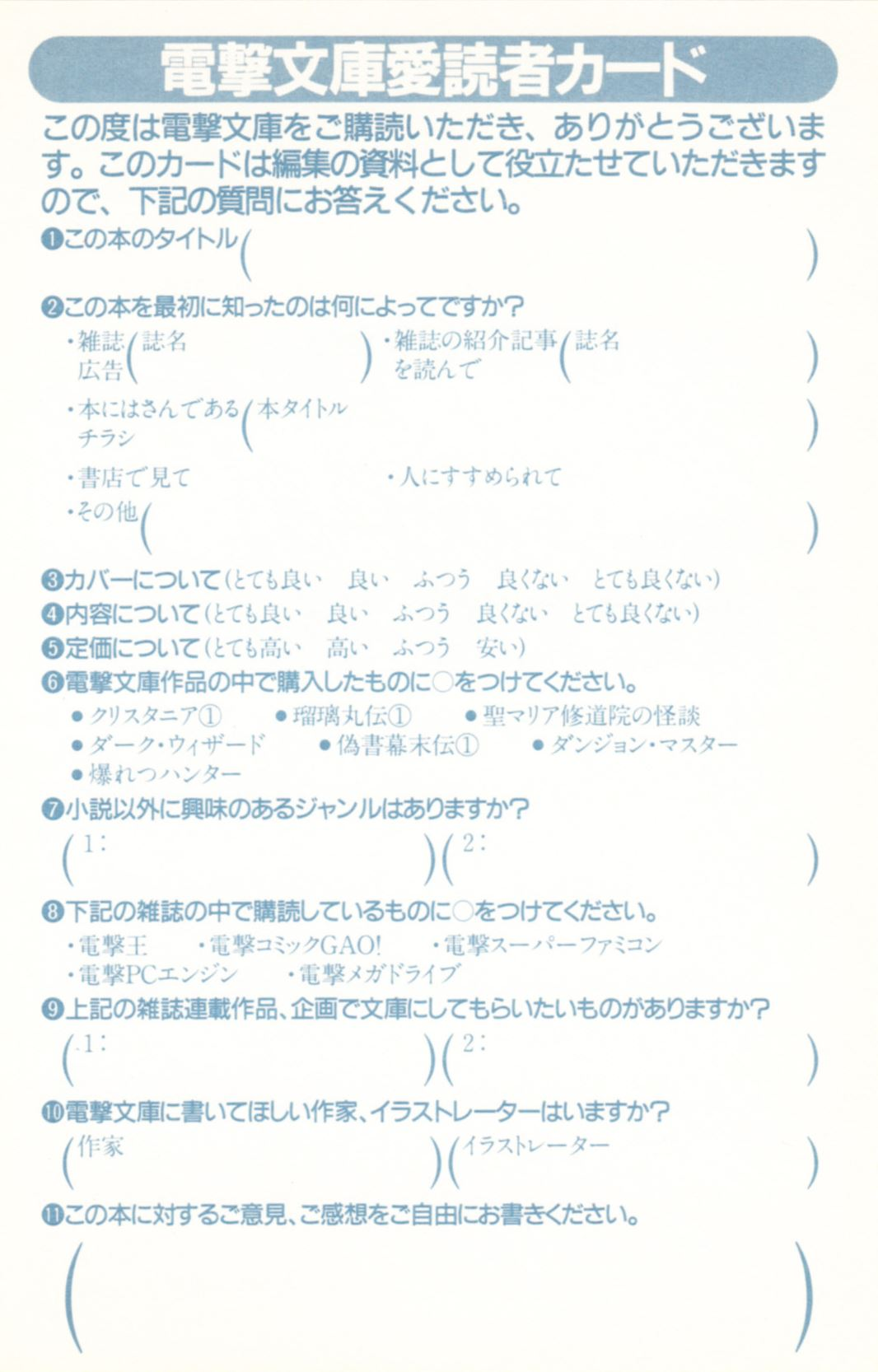 Novel - Dungeon Master - JP - Registration Card - Back - Scan