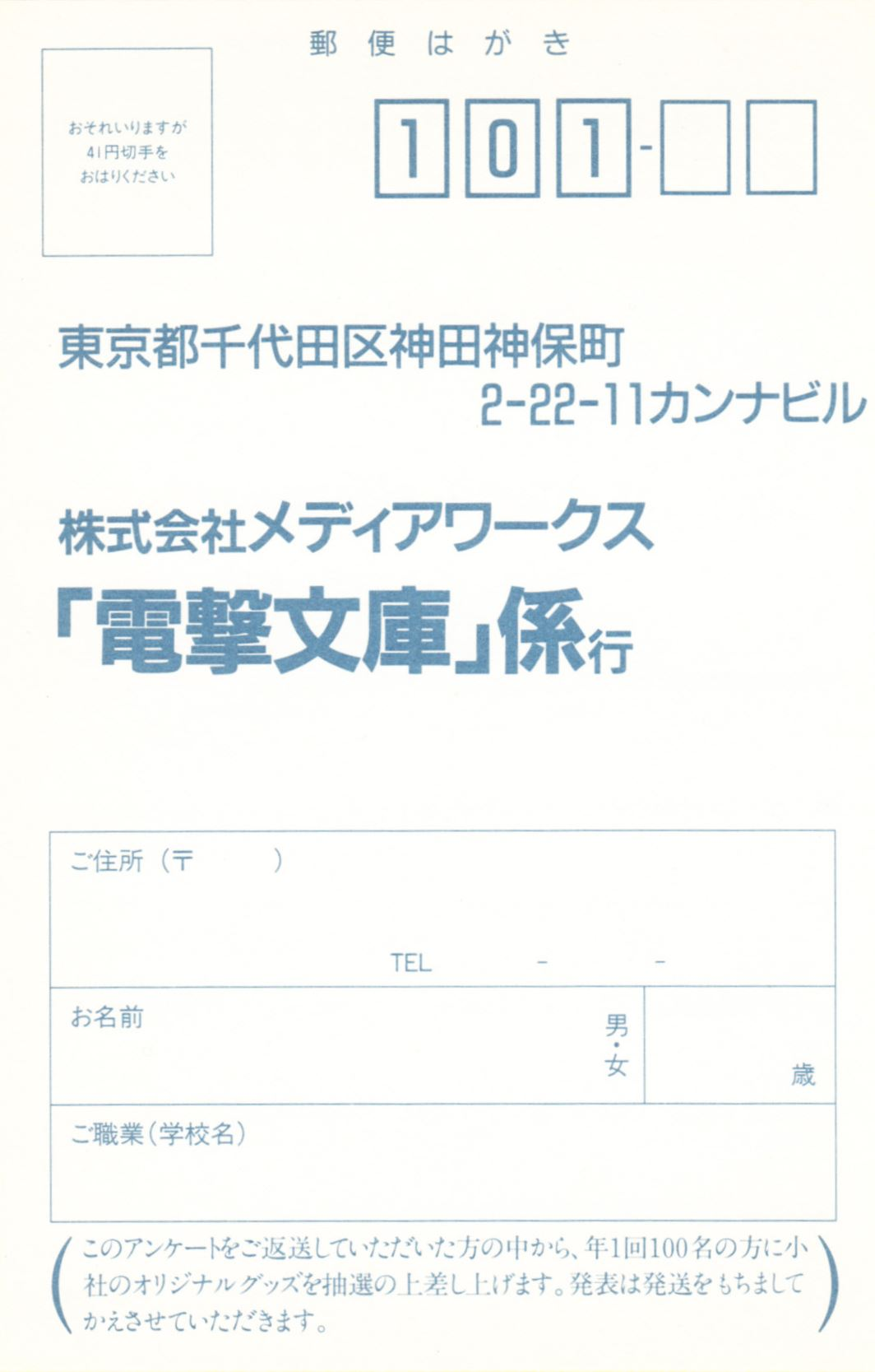 Novel - Dungeon Master - JP - Registration Card - Front - Scan