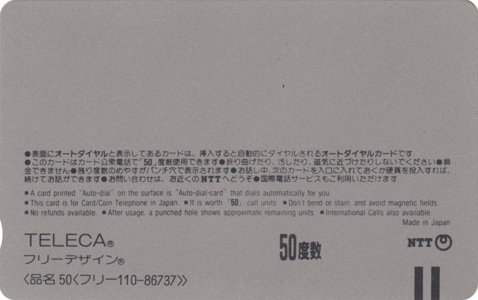 Phone Card - Dungeon Master - JP - Back - Scan